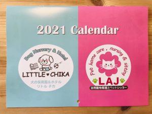 犬の保育園に入園するともらえるカレンダー